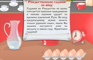 Гадание на яйце онлайн бесплатно
