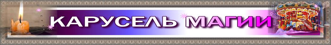 Логотип Карусель магии