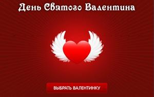 Любовное гадание на День святого Валентина онлайн бесплатно