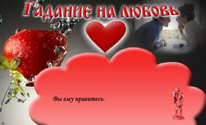 Статуэтка любви онлайн