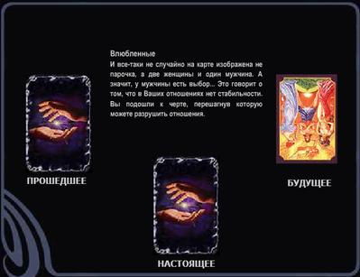 Гадание на картах таро онлайн на любовь колесница таро