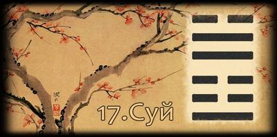 Толкование 17 гексаграммы Книги Перемен