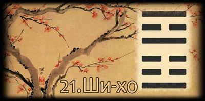 Толкование 21 гексаграммы Книги Перемен