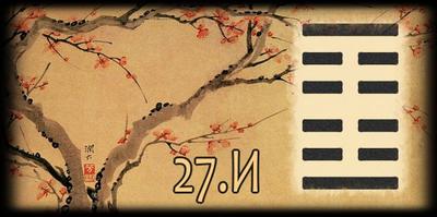 Толкование 27 гексаграммы Книги Перемен
