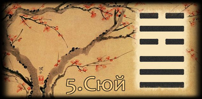 Толкование 5 гексаграммы Книги Перемен