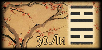 Толкование 30 гексаграммы Книги Перемен