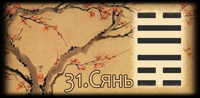 Толкование 31 гексаграммы Книги Перемен