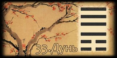Толкование 33 гексаграммы Книги Перемен