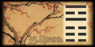 Толкование 35 гексаграммы Книги Перемен