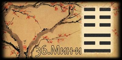 Толкование 36 гексаграммы Книги Перемен