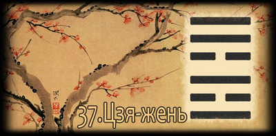Толкование 37 гексаграммы Книги Перемен