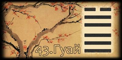 Толкование 43 гексаграммы Книги Перемен