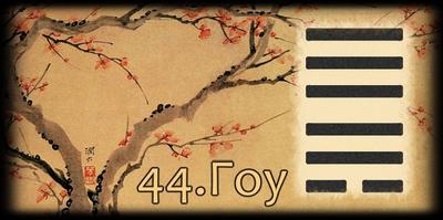Толкование 44 гексаграммы Книги Перемен