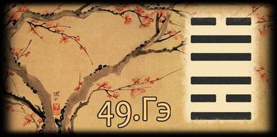 Толкование 49 гексаграммы Книги Перемен
