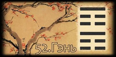 Толкование 52 гексаграммы Книги Перемен