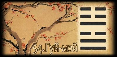 Толкование 54 гексаграммы Книги Перемен