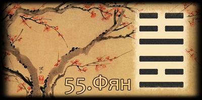 Толкование 55 гексаграммы Книги Перемен
