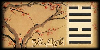 Толкование 58 гексаграммы Книги Перемен