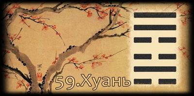 Толкование 59 гексаграммы Книги Перемен