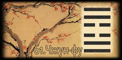 Толкование 61 гексаграммы Книги Перемен