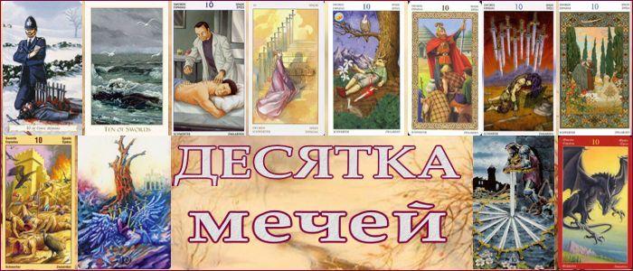 tolkovanie-desyatka-mechey-3