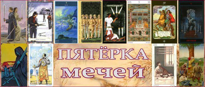 tolkovanie-pyaterkaka-mechey2
