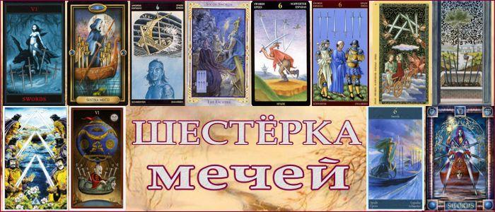 tolkovanie-shesterka-mechey-3