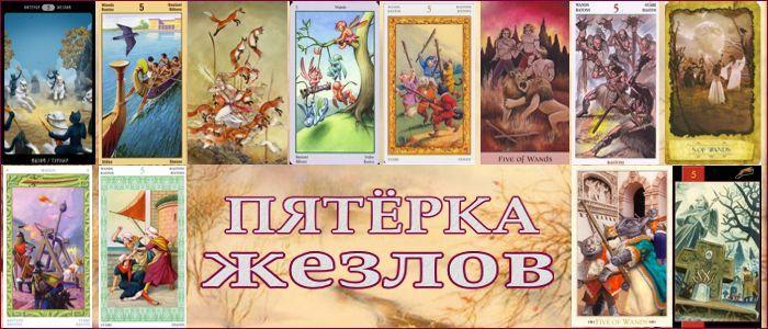 tolkovanie-pyaterka-gezlov-3