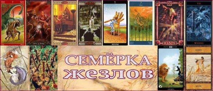 tolkovanie-semerka-gezlov-3