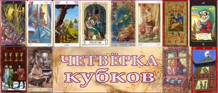 tolkovanie-chetverka-kubkov-3