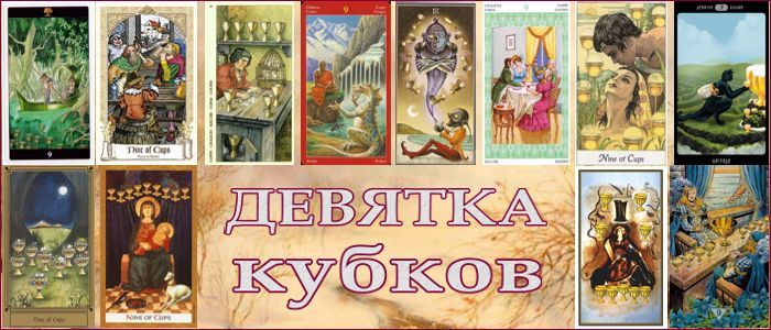 Толкование карт Таро кубки (чаши) | Девятка кубков (