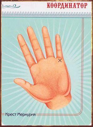 Крест или звезда на ладони руки Крест Меркурия