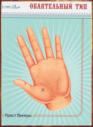 Крест или звезда на ладони руки Крест Венеры
