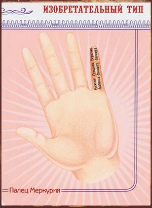 Пальцы на руке в хиромантии Палец Меркурия