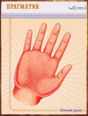 Гадание по руке Хиромантия Земная рука