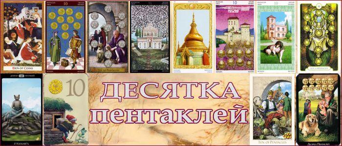 Десятка пентаклей (денариев) Таро толкование пентаклей (денариев)