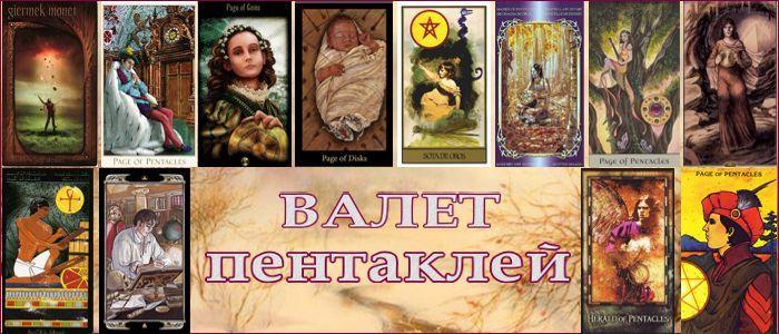 Паж пентаклей (денариев) Таро толкование пентаклей (денариев)