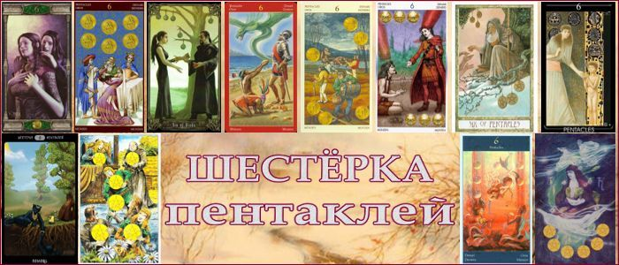 tolkovanie-shesterka-pentakley-3