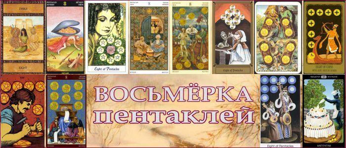 Восьмерка пентаклей (денариев) Таро толкование пентаклей (денариев)