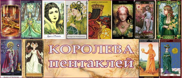Королева пентаклей (денариев) Таро толкование пентаклей (дама денариев)