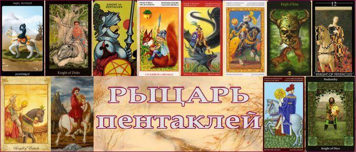 Рыцарь пентаклей (денариев) Таро толкование пентаклей (денариев)