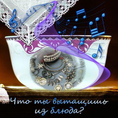 Святочные гадания на судьбу человека на подблюдных песнях