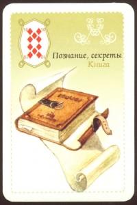 26.Книга Thumbs_kniga