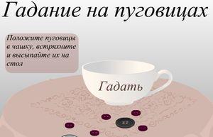 гадание онлайн на на чае будущее  онлайн