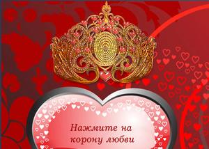 Гадание корона любви онлайн