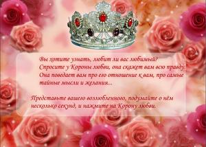 Корона любви онлайн