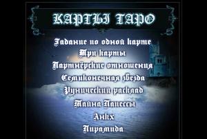 Гадание на Таро онлайн
