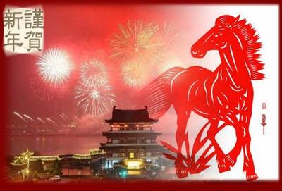 Дата китайского Нового года