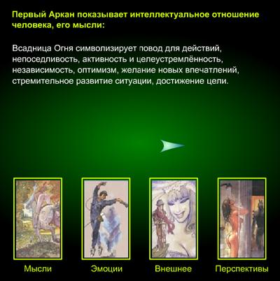 Гадание на картах Таро онлайн бесплатно