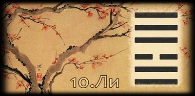 Толкование 10 гексаграммы Книги Перемен